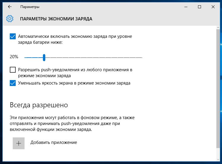 Energi_windows10_4