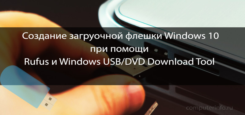 fleshka_windows10