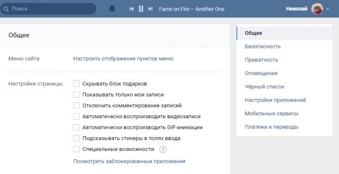 Как скрыть друзей Вконтакте в настройках приватности