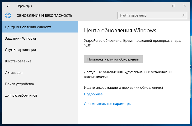 update_windows
