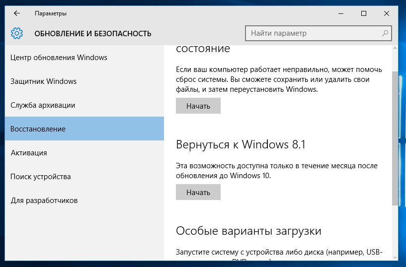 windows8_1_update