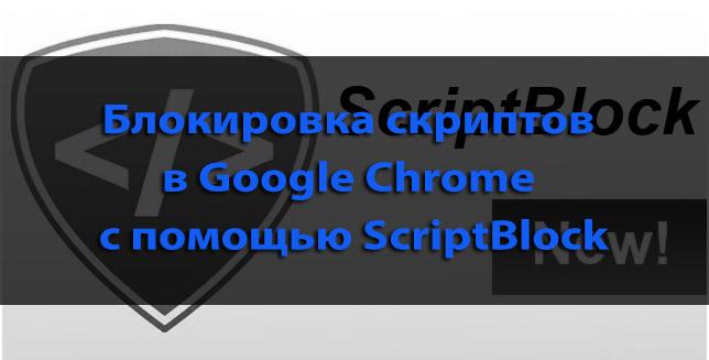 ScriptBlock_3