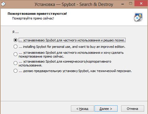 Spybot_2