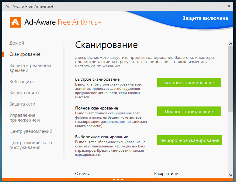 ad-aware-antivirus-2