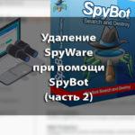 SpyWare удалить с помощью SpyBot (часть 2)
