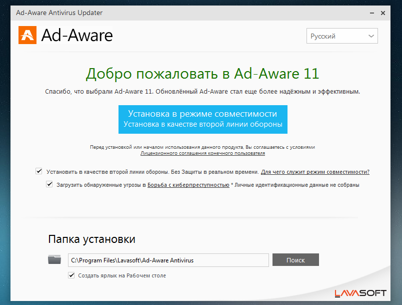 ad-ware-2
