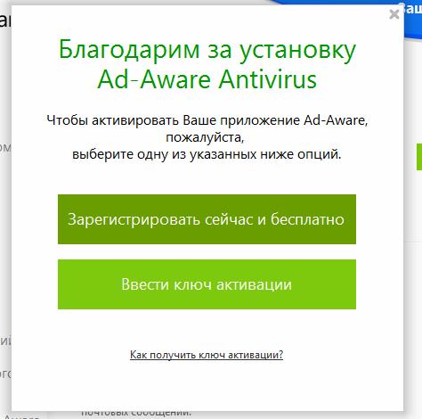 ad-ware-5