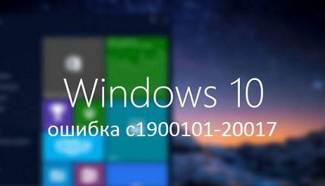 oshibka_c1900101-20017