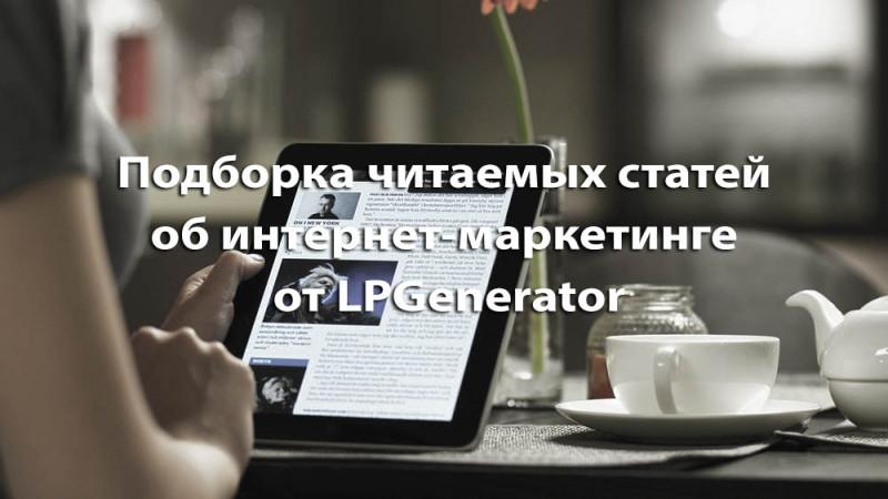 podborka-chitaemyh-statej-ob-internet-marketinge-ot-lpgenerator