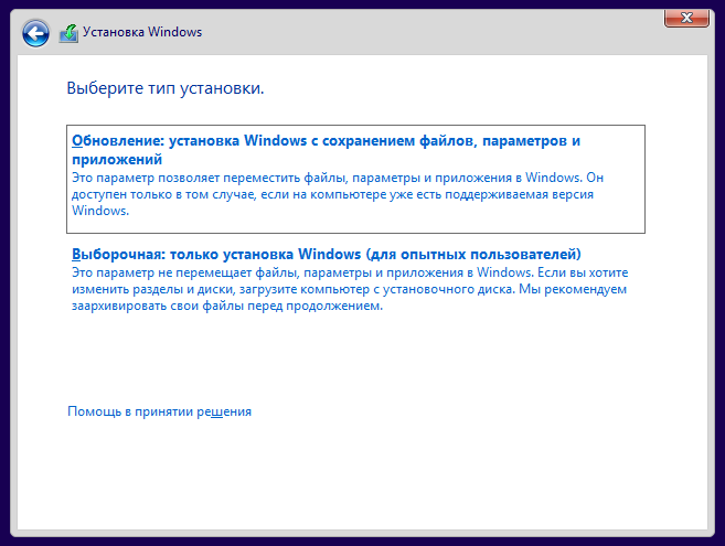 ustanovka_windows10
