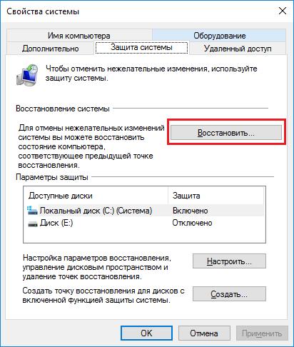 vostanovlenie_sistemiy_8
