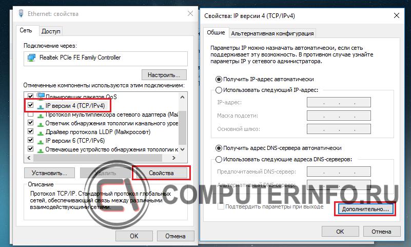 na-kompyutere-otsutstvuyut-odin-ili-neskolko-setevyh-protokolov-5