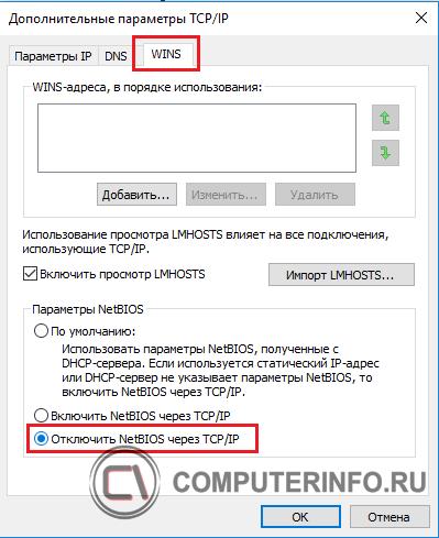 na-kompyutere-otsutstvuyut-odin-ili-neskolko-setevyh-protokolov-6