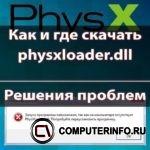 PHYSXLOADER.DLL скачать + Решение проблемы с приложениями