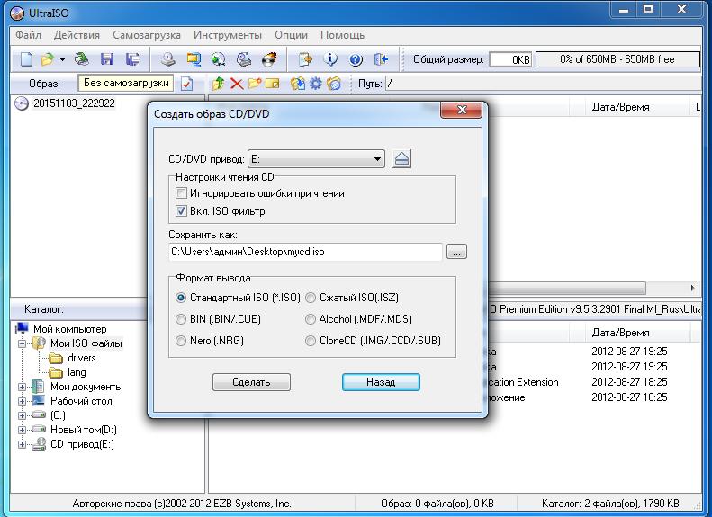 Программа на файлы iso скачать