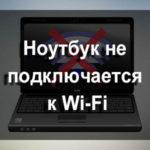 Ноутбук не подключается к Wi-Fi решаем проблему 4-мя способами