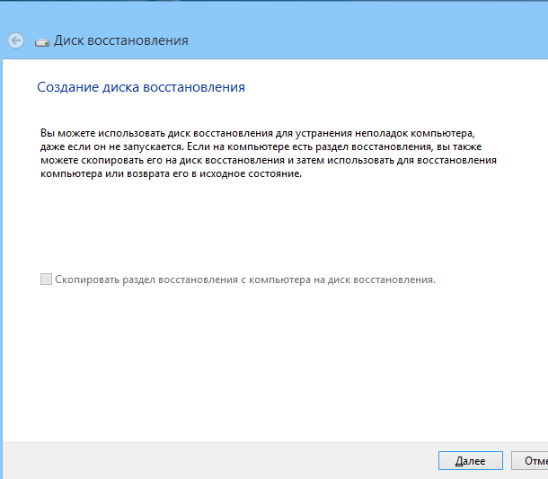 sozdat-disk-vosstanovleniya-sistemy-2