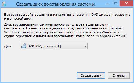 sozdat-disk-vosstanovleniya-sistemy-5