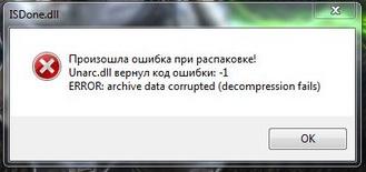 unarc-dll-error