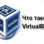 Что же такое VirtualBox?