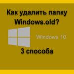 Как удалить папку Windows old в Windows 10?
