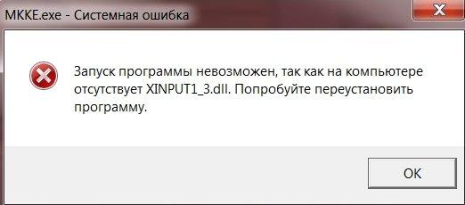 xinput1-3-dll