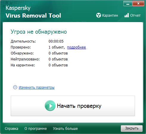 Kaspersky-Virus-Removal-Tool-4