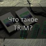 Что такое функция TRIM и как ее включить?