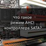 Что такое режим AHCI контроллера SATA?