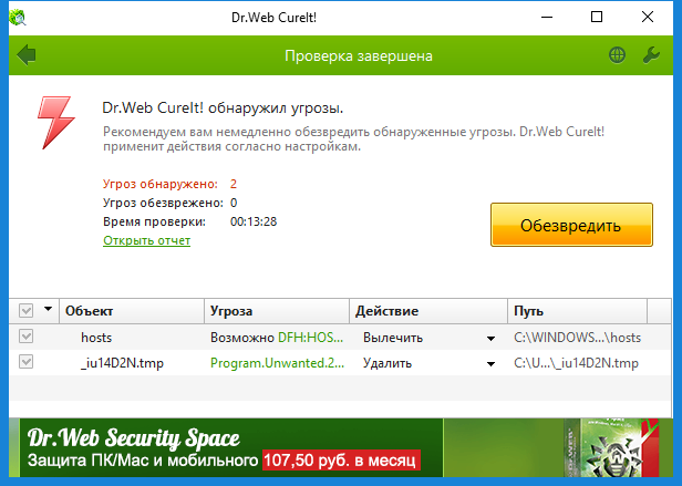 dr-web-cureit-1