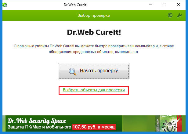 dr-web-cureit-3