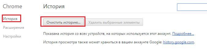 kak-ochistit-kuki-v-hrome-2