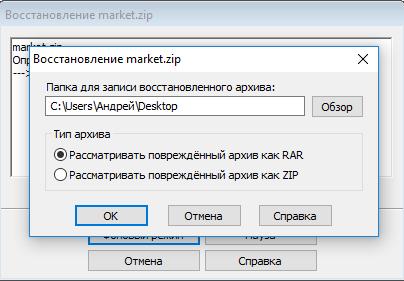 kak-raspakovat-povrezhdennyj-arhiv-1