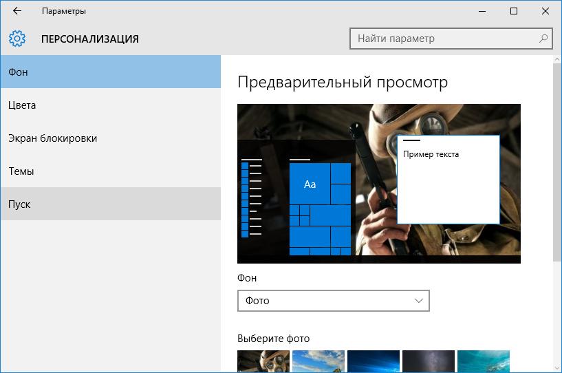 nastroit-menyu-pusk-v-windows-10