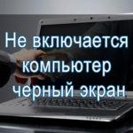 Не включается компьютер черный экран. Что делать?
