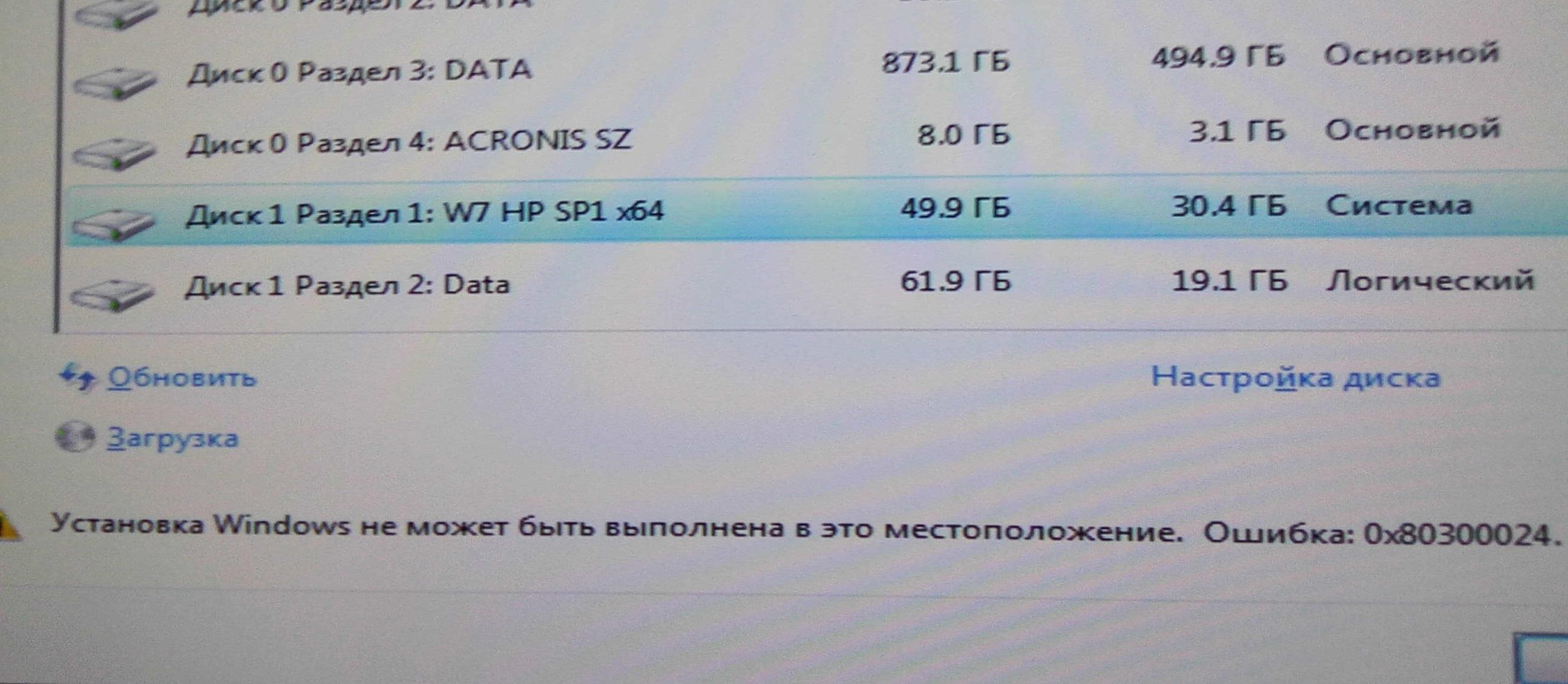 oshibka-0x80300024-pri-ustanovke-windows-7