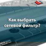 Как выбрать сетевой фильтр для ПК и других устройств?
