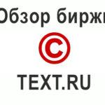 Обзор биржи text.ru – копирайтинг/рерайтинг