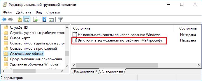 ubiraem-rekomenduemye-prilozheniya-iz-menyu-pusk-3