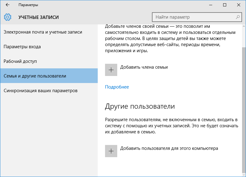 windows-10-ne-otkryvaetsya-menyu-pusk-4
