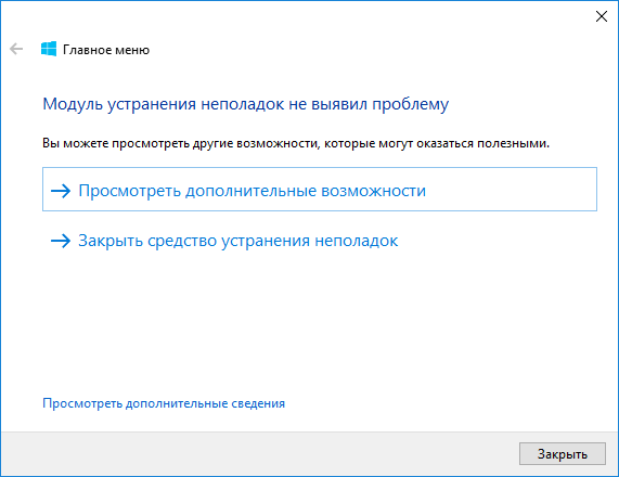 windows-10-ne-otkryvaetsya-menyu-pusk-6