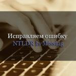 Исправляем ошибку NTLDR Is Missing