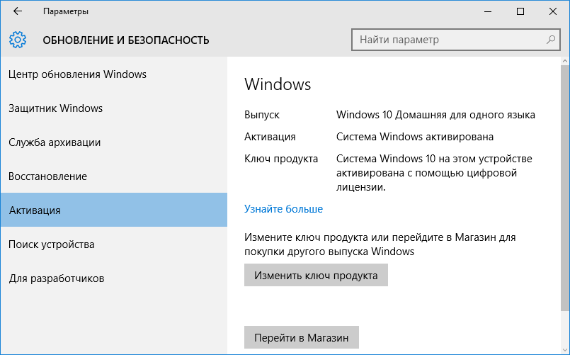 kak-obnovitsya-do-windows-10-posle-29-iyulya-2016-goda