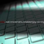 4 способа, как отключить клавиатуру на ноутбуке