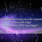 Как ускорить открытие веб-страниц в Microsoft Edge с помощью TCP Fast Open?