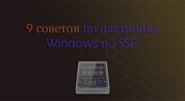 nastrojka-ssd-pod-windows-10