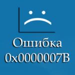 Ошибка 0x0000007B при установке Windows XP