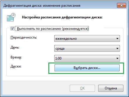 otkljuchenie-avtomaticheskoj-defragmentacii-2