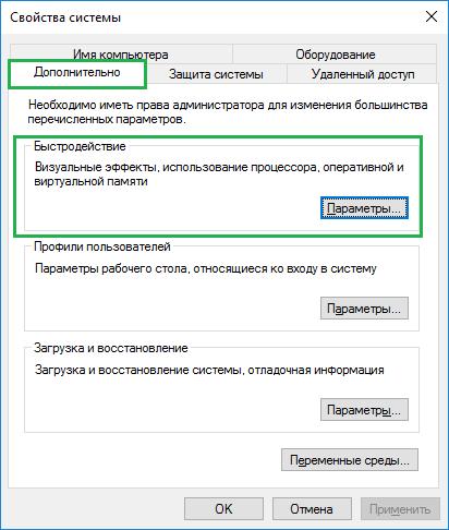 otkljuchit-fajl-podkachki-2
