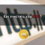 Как очистить кэш DNS?